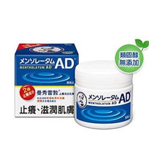 香港代购 曼秀雷敦安肤康软膏90g AD CREAM 湿热疹冻疮止痒滋润