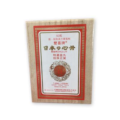 香港代购 双喜牌日本之心丹50粒 港版 Kinki Yoshin