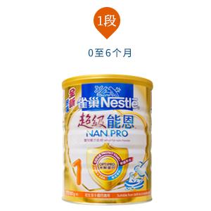 香港代购 雀巢nestle超级能恩1段0-6个月 适度phf水解蛋白奶粉 金装 防过敏 港版