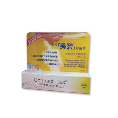 德国制造进口港版 德国秀碧除疤膏20克 临床医学研究证明 Contractubex