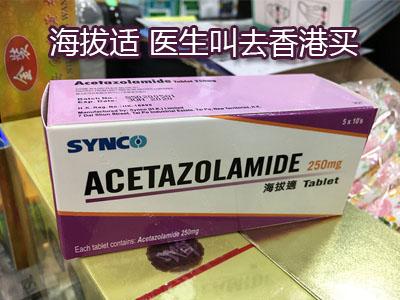 为什么国内医院医生叮嘱病人家属到香港购买海拔适?