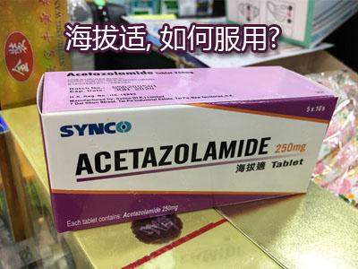 香港海拔适如何使用?Acetazolamide中英文使用说明书