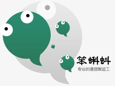 香港代购网站平台 - 笨蝌蚪 - 专业港货搬运工