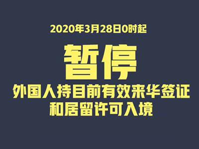 3月28日起,中国大陆暂停三大入境