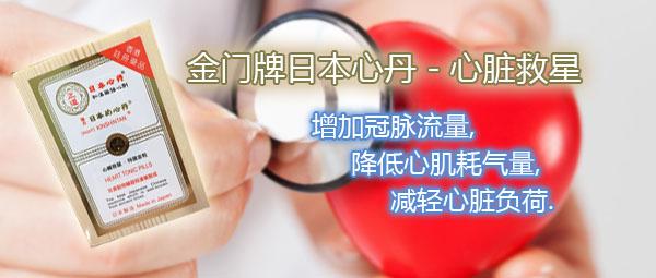 金门牌日本心丹-心脏救星