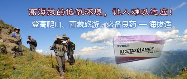 登高爬山、西藏旅游,抗高原反应必备良药海拔适