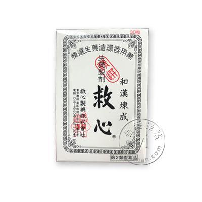 香港代购 日本和汉炼成救心丹30粒装 (日本原装进口)