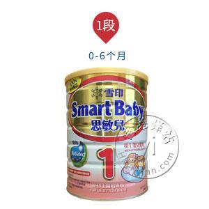 香港代购 Snowmilk 雪印思敏儿smart baby1段0-6个月初生婴儿奶粉 一段奶粉 900g
